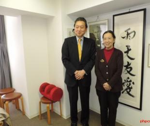 周恩来総理の姪・周秉宜さんが鳩山由紀夫元総理を表敬訪問
