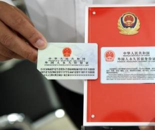 新版「外国人永住居留身分証」の使用スタート