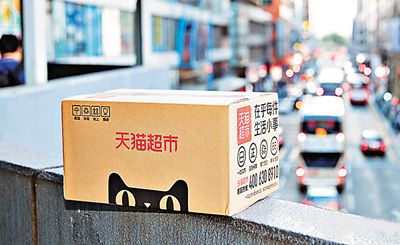 天猫超市が香港進出 支払いは香港ドル、買い物が便利に