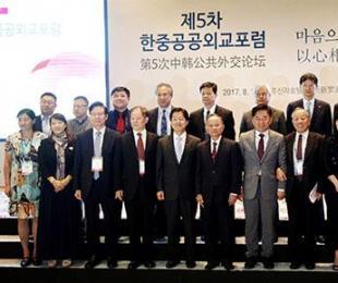 第5回中韓公共外交フォーラム開催=韓国