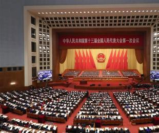 第13期全人代第1回会議の第2回全体会議が開催
