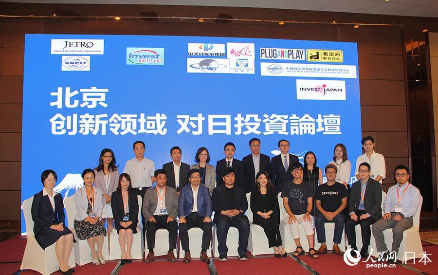 中国·北京创新领域对日投资论坛29日在京举行。图为论坛主要嘉宾在会后合影留念。